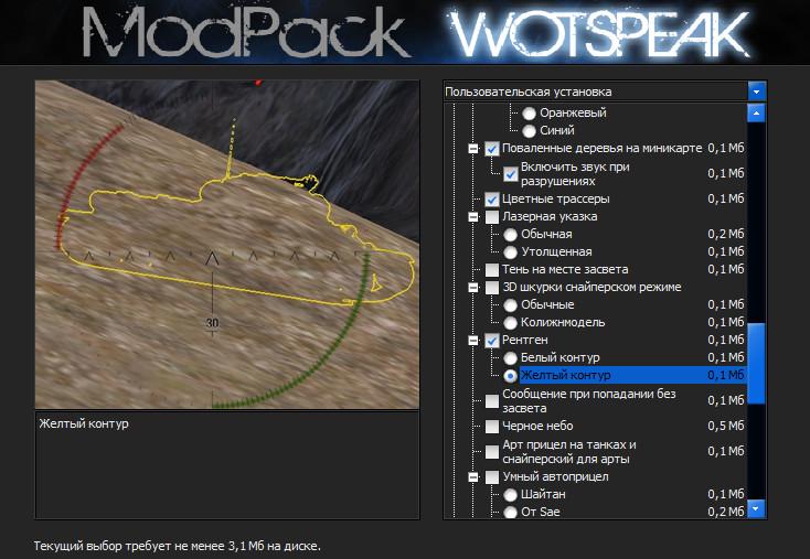 Скачать моды для world of tanks от wotspeak