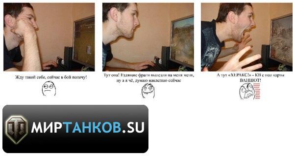 смешной конкурс для mirtankov.su
