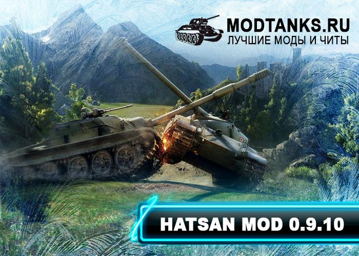 Скачать сборку запрещенных модов для world of tanks