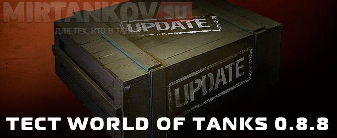 Третий тест world of tanks 0 8 8 новости