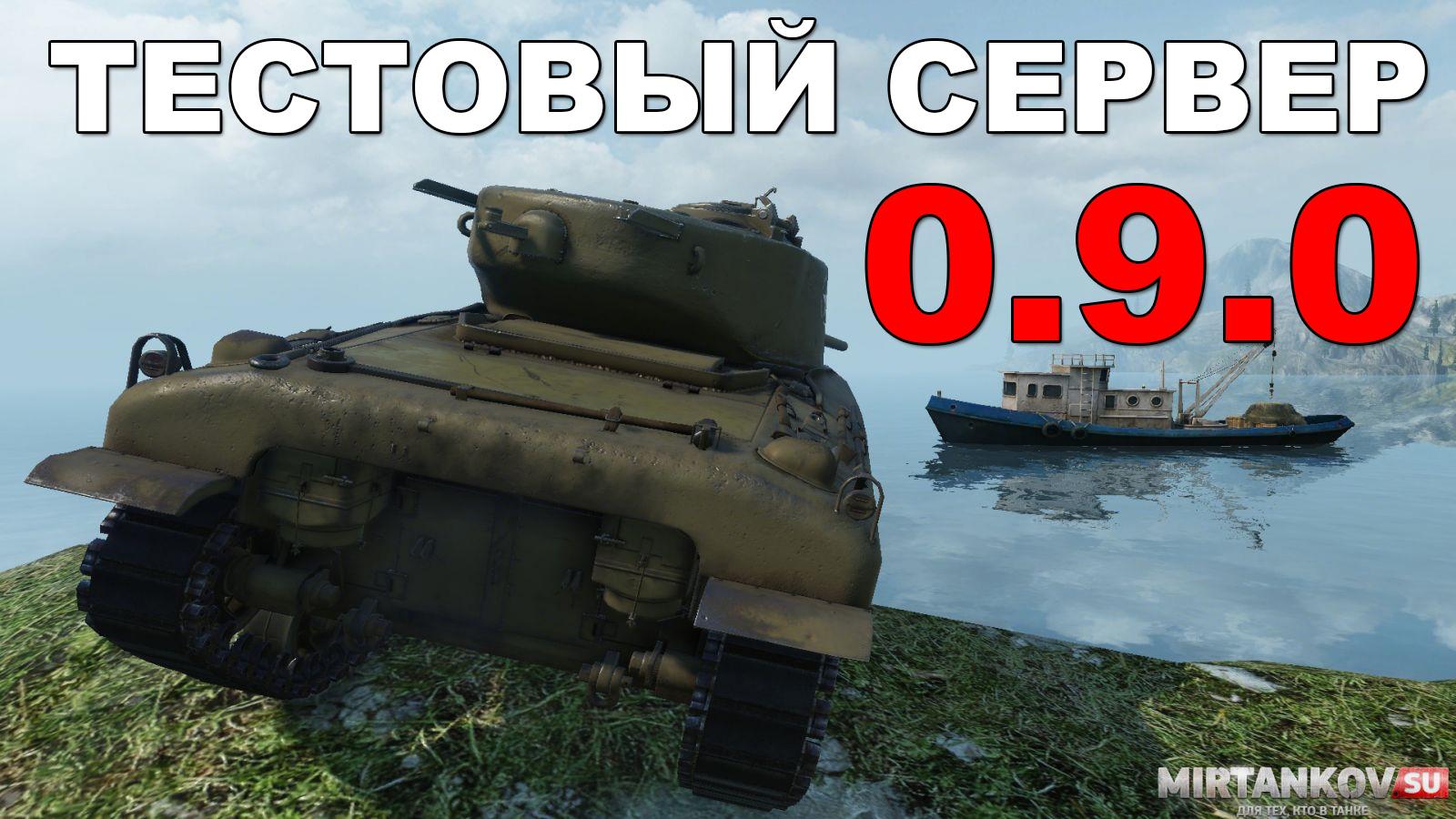 Скачать тестовый сервер world of tanks blitz