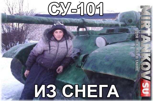танки су читы: