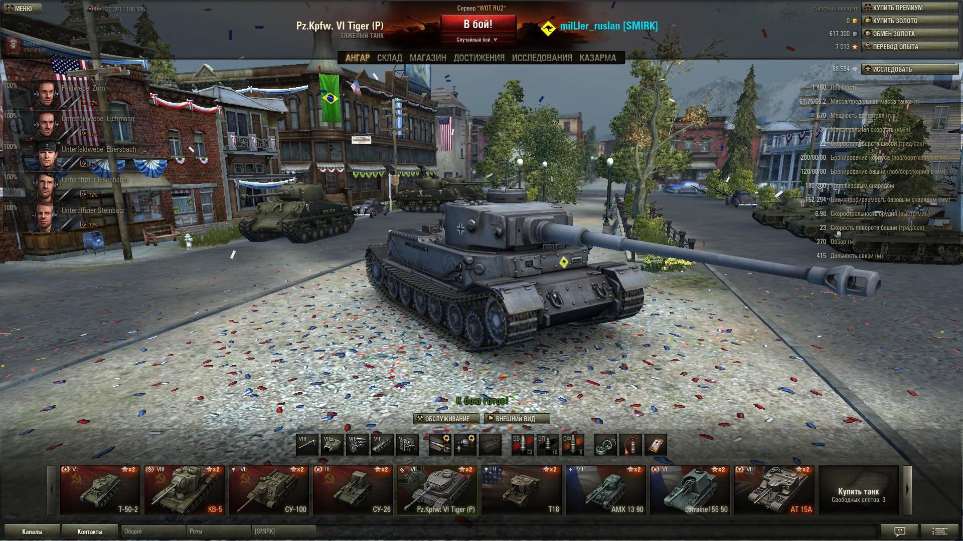 На мир танков как сделать 121