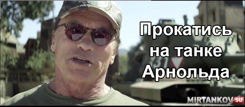 Прокатись на танке арнольда
