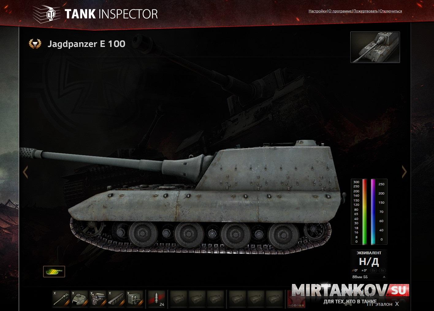 Как скачать программы для world of tanks