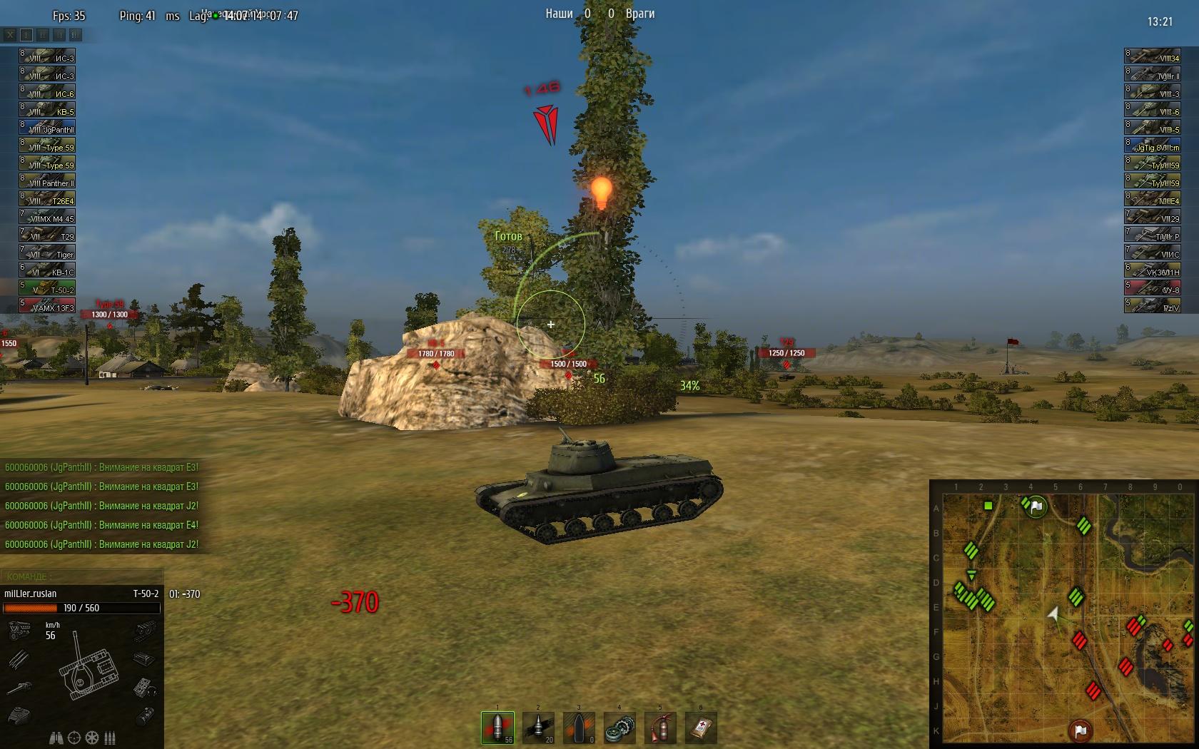 Скачать моды для world of tanks урона