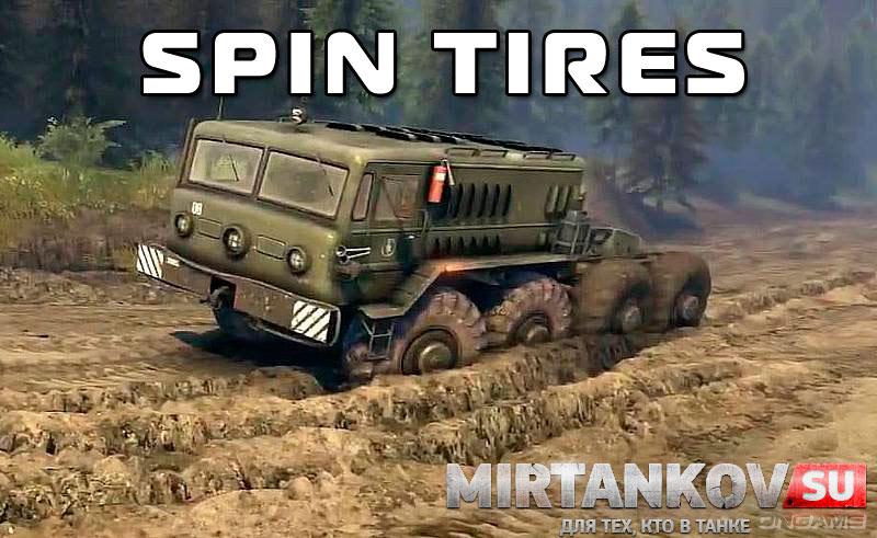 скачать spin tires симулятор езды по грязи
