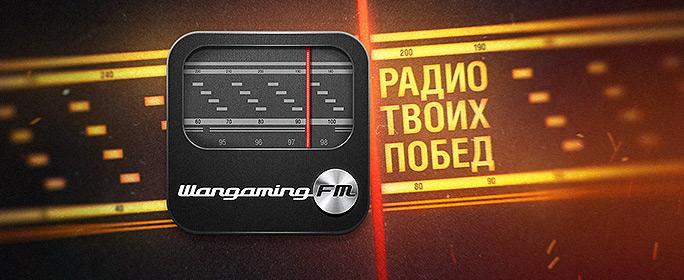 Fm радио онлайн программу