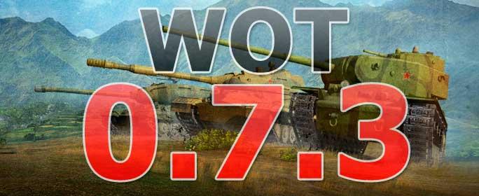 Для того чтобы скачать чит на деньги для World of Tanks 0.7.3 нужно прой