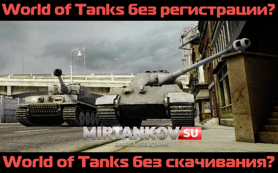 World Of Tanks Игру