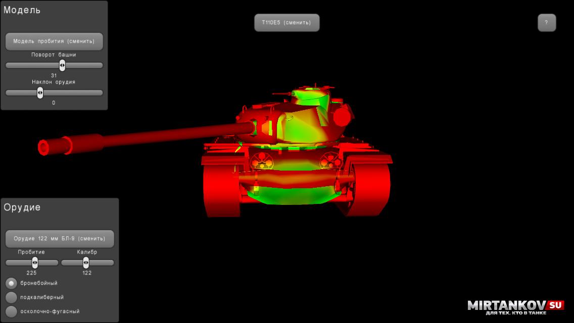 Скачать world of tanks программа