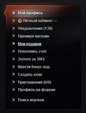 world of tanks мой профиль мои подарки