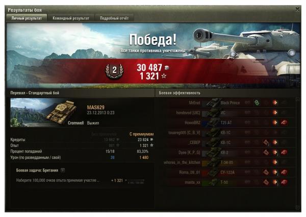 ... иконки танков в ангаре для WoT 0.9.13 - 0.9.14: mirtankov.su/mody/ikonki/potryasayuschie-ikonki-tankov-v-angare