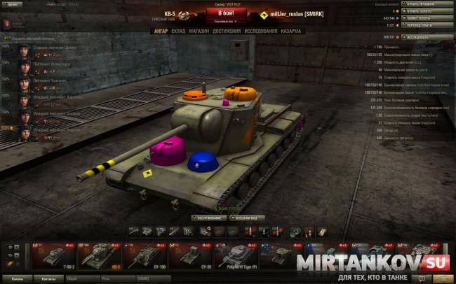 Скачать шкурки для world of tanks с уязвимыми местами танков через торрент.