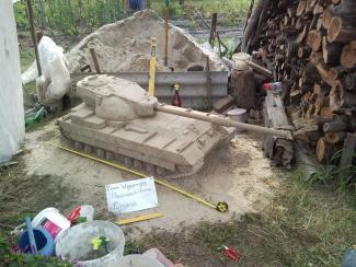 песок и танк