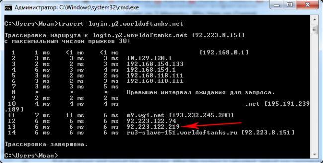 Как сделать трассировку до сервера варфейс