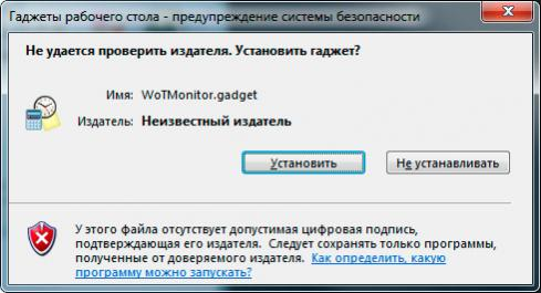 установка гаджета wot monitor для windows xp и 7