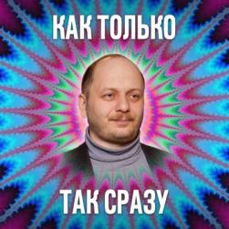 КТТС Как только так сразу Буркатовский