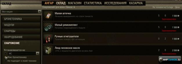world of tanks деньги